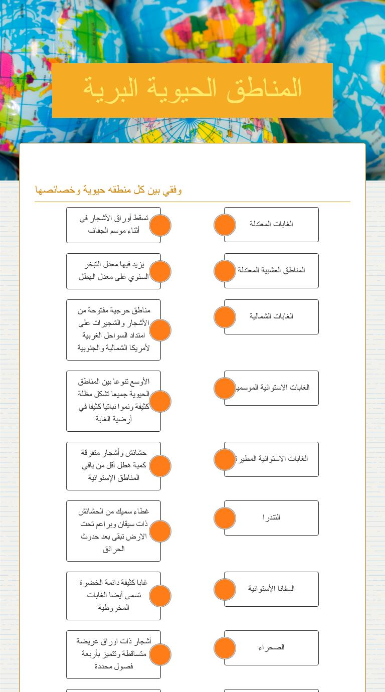 المناطق الحيوية البرية Interactive Worksheet By Ahlam Alghasham Wizer Me
